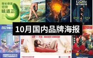 47.国内10月份品牌海报合集