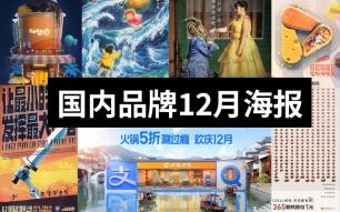 51.国内品牌海报12月合集