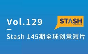 129.STASH 第145期