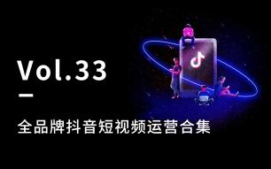 33.全品牌抖音短视频运营合集