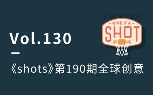 130.《shots》第190期全球创意
