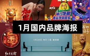 53.国内品牌海报2021.1月合集