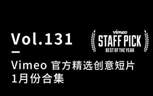 131.《vimeo官方精选》 2021.1月合集
