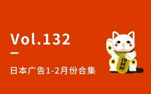 132.2020日本广告1-2月合集