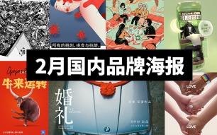 55.国内品牌海报2021.2月合集