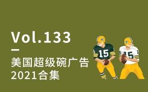133.2021年超级碗广告合集