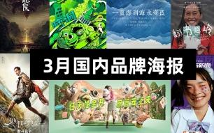 57.国内品牌海报3月合集