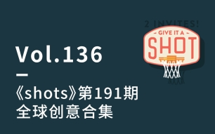136.《shots》第191期全球创意