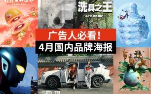 58.国内品牌海报4月合集