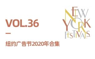 36.2020纽约广告节获奖合集