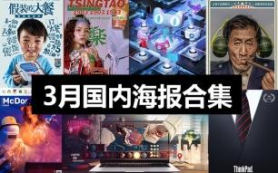 31.国内品牌3月海报合集