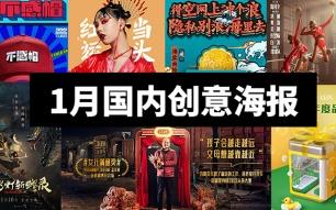 27.国内品牌1月海报合集