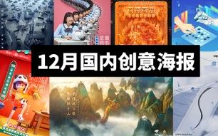 25.国内品牌12月海报合集