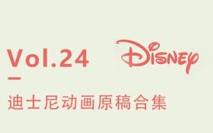 23.迪士尼动画原稿合集