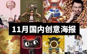 21.国内品牌11月海报合集