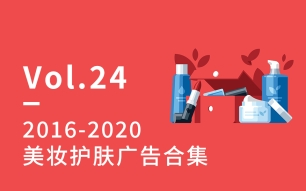 24.2016-2020美妆护肤广告合集