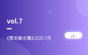 7.《策划案合集》2020.7月
