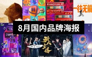 43.国内8月份品牌海报合集