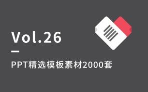 26.精选PPT模板2000套