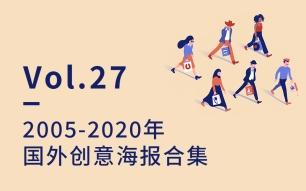 27.2005-2020国外创意海报合集(中英翻译)