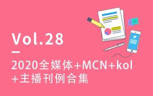 28.2020-2021全媒体+MCN+kol+主播刊例合集