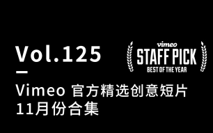125.Vimeo官方精选11月合集