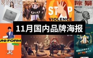 49.国内11月份品牌海报合集