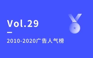 29.2010-2020广告人气榜TOP500