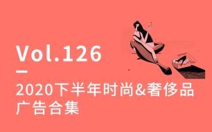 126.2020下半年时尚奢侈品服装广告