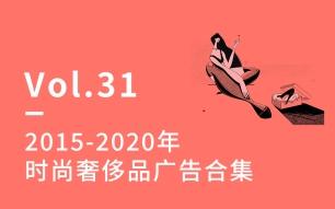 31.2015-2020年时尚奢侈品广告
